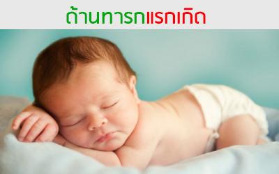 ด้านทารกแรกเกิด