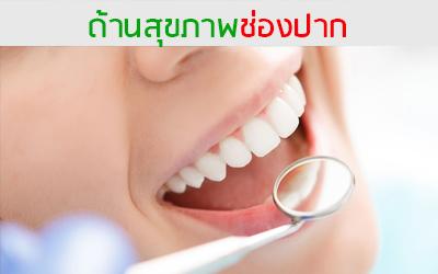 ด้านสุขภาพช่องปาก